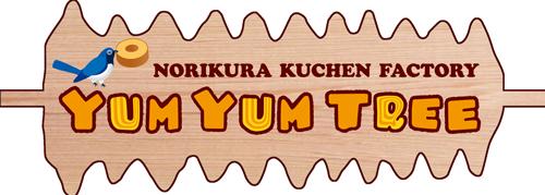 乗鞍高原バウムクーヘン工房ヤムヤムツリー